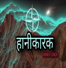 HaaniKarak (GaaLi Rap) DeeVoy Singh