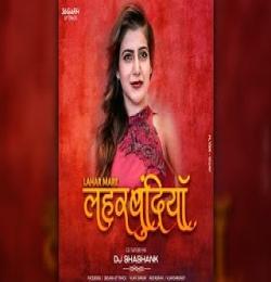Lahar Mare Lahar Bundiya ( Cg Tapori Dj Mix ) Dj Shashank Nagri