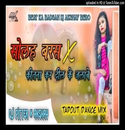 SOLAH BARAS x Kitna Kar Dil Ke Jalabi (Nagpuri Remix) Dj Pitter x Dj Akshay Bero
