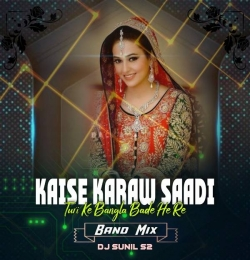 Kaise Karaw Saadi - Cg Dance Spl- (Brazil Dhol Mix) Dj Sunil S2 Remix