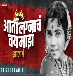 Aata Lagnacha Vay Maz Zal G DJ Song - DJ Shubham K