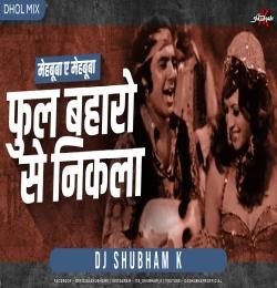 Phool Baharon Se Nikla Remix - DJ Shubham K