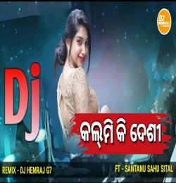 Kalmi Ki Desi (Santanu Sahu) Old Sambalpuri Dj Desi Tapori Mix