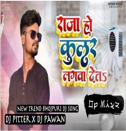 Hamra La Kular Lagadi (Humming Vs Tapa Tap Mix) DJ Pawan x Pitter