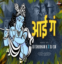 O Dil Ke Raja Aaja Re Aaja Dj Remix - DJ Shubham K