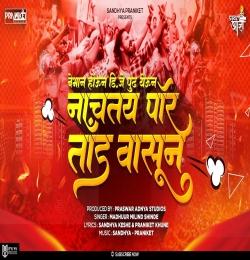 Nachtay Por Tond Vasun Marathi Varat Song DJ 2021
