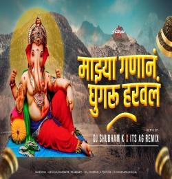 Mazya Ganan Ghungru (Harval Dj Remix) Dj Shubham K