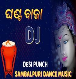 Sambalpuri Singha Baja Dj Mix