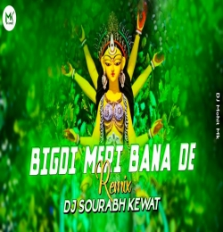 Bigdi Meri Bana De O Shero Wali Maiyan DJ Song - DJ Sourabh Kewat